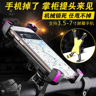 自行车手机支架通用山地车电动车摩托导航手机架骑行装备单车配件