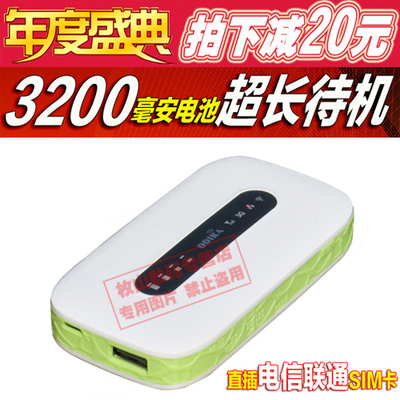 Wo Dika 780 Telecom China Unicom 3g wireless router line dual SIM card for wifi / portable wifi
