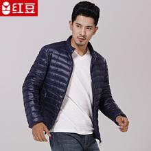 红豆男款轻薄羽绒服 时尚立领短款羽绒服外套5509
