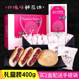 10枚鲜花饼云南特产玫瑰饼好吃的零食小吃美食大礼包食品批发糕点