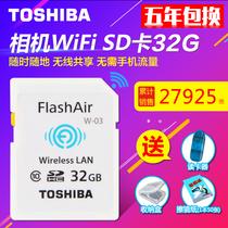 送礼 东芝无线 wifi SD卡32g 高速单反相机内存卡FlashAir存储卡