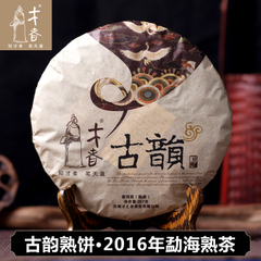 才者 古韵勐海普洱茶熟饼357克 2016年云南七子饼茶叶熟茶特级茶