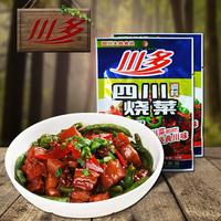 烧菜调料川菜调味品复合炒菜麻辣调料包正宗四川秘制调味10袋包邮