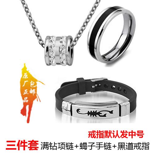 幸运手链套装项链本命年运动钛钢男女首饰品复古手链男士日韩版潮