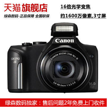 0 down payment installments flagship Canon / Canon PowerShot SX170 IS telephoto digital