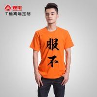 双宅班服定制文化衫工作圆领T恤印制logo来图印字衣服订做diy