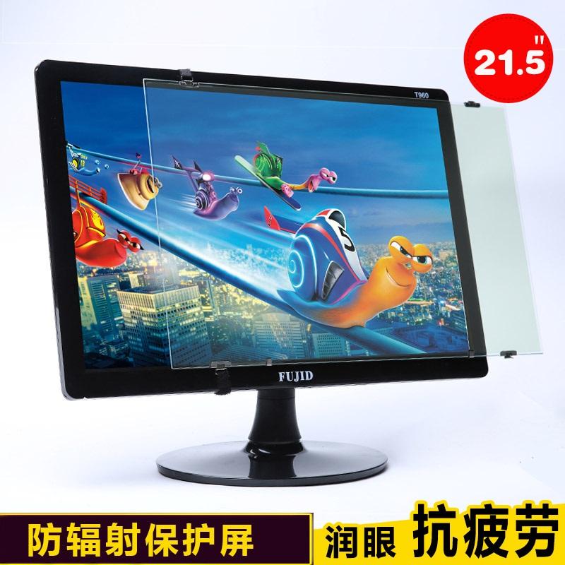 电脑防辐射保护屏 21.5寸宽屏 液晶显示器防辐射保护屏 护目屏