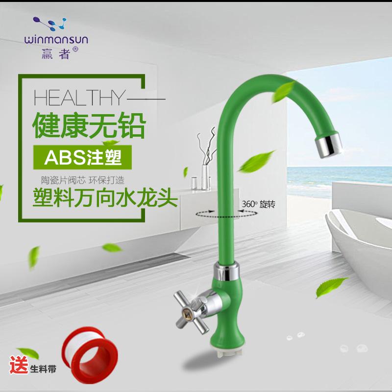 厨房ABS电镀龙头绿色塑料无铅洗菜洗手池单冷龙头万向旋转