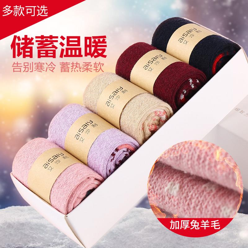 羊毛袜子男女士冬季中筒袜