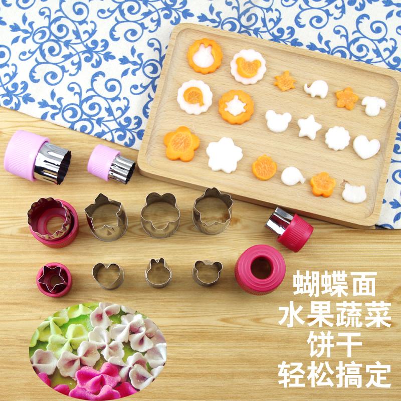 不锈钢蔬菜水果切模压花器面片模具 粘土软陶饼干 宝宝蝴蝶面模具