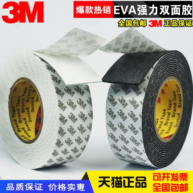 3M海绵双面胶EVA强力高粘泡沫胶车用加厚防水胶带黑白色1-3mm厚