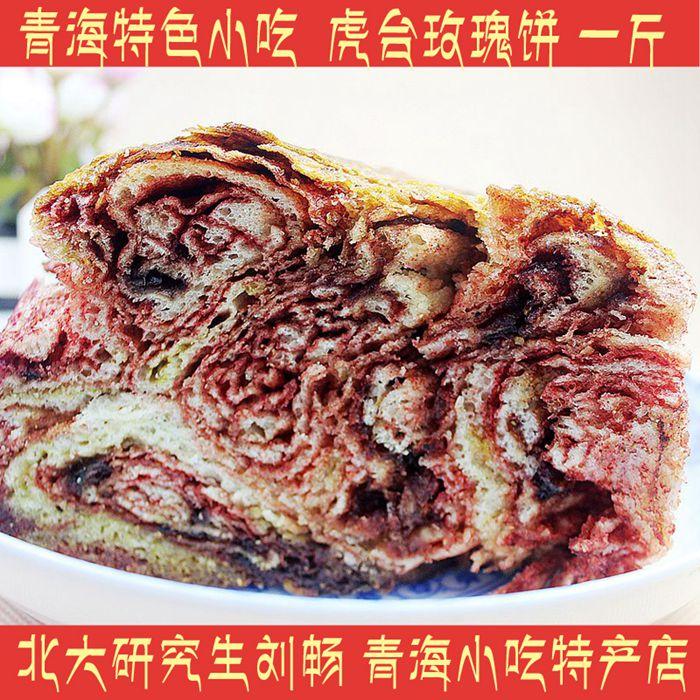 青海特色小吃 3皇冠 珠玑巷 虎台玫瑰饼1斤 郎记玫瑰饼