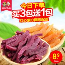 连城红心地瓜干 福建闽西特产红薯干/紫薯干200g 番薯干非油炸