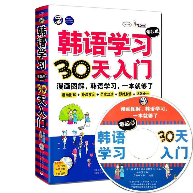 日语学习零起点30天图解:漫画入门、日语学习sisters漫画图片