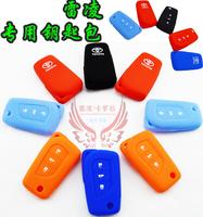 丰田雷凌专用硅胶钥匙包改装LEVIN专用汽车锁匙包钥匙套雷凌改装