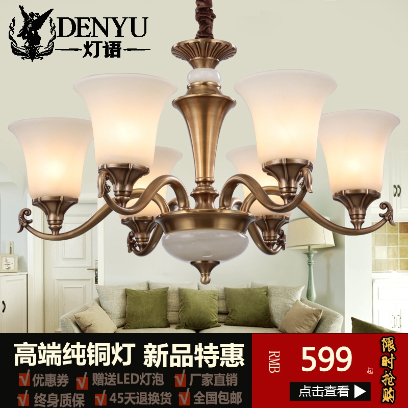 灯语 美式吊灯 铜灯 全铜艺术玉石别墅客厅卧室餐厅灯具 欧式吊灯