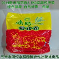 正宗五常大米 稻花香大米 东北特产 绿色大米15年新米现磨现卖5斤