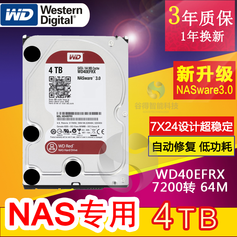 WD/西部数据WD40EFRX 4T群晖NAS服务器红盘硬盘synology/QNAP