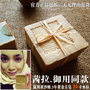 (Whitening skin care) Syria SOAP. 3 Gold olive SOAP-handmade soap facial SOAP Lady face