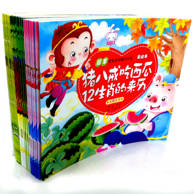 How - how a fairy tale book Rabbit Kindergarten Preschool children's storybook myth fable genuine enlightenment books