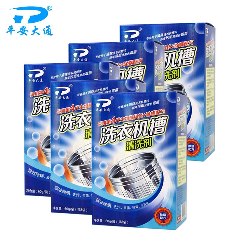 平安大通洗衣机清洗剂杀毒剂清洁剂洗衣机槽清洗剂 滚筒内筒除垢