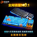 SF-mail of mechanic alloying backlit version of the game 87/104 mechanical keyboard black/tea/green axis