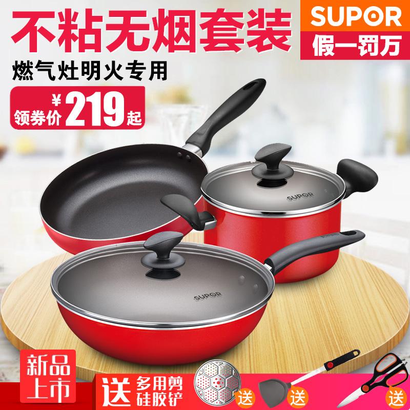 苏泊尔套装锅具两件套炒锅不粘汤锅厨房套装组合燃气灶适用少油烟