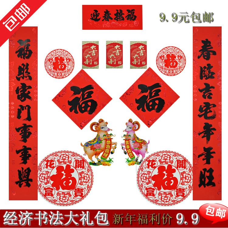 对联 春联 2015羊年春节大礼包 烫金福字立体贴 新年红包窗花挥春图片