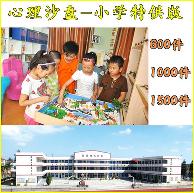 600 primary school students sand with Pro consulting room 1000 psychological sandbox sandbox Sandplay game