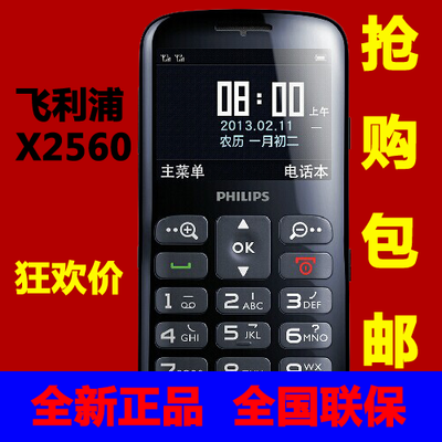 Spot shipping Philips X2560 old mobile phone dual card dual standby mobile phone long wait in the elderly
