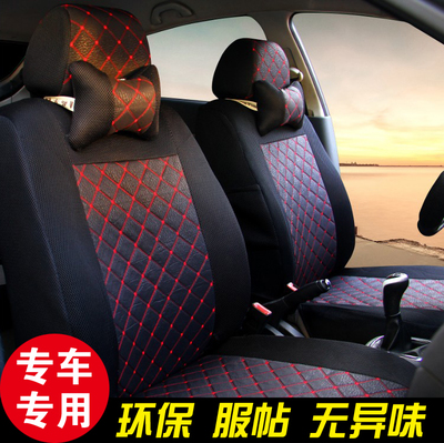 Kai Chen R30 T70 R50D50 cause dazzle new X5 Swift Alto Dipper antelope Yu Feng special seat cover