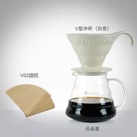 包邮~V型冲杯+滤纸+云朵分享壶 手冲壶套装家用滴滤咖啡壶过滤杯