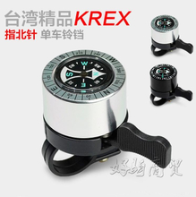 Taiwan origin KREX behind the bells Mountain bike compass bike bell bell ringing pleasing to the ear