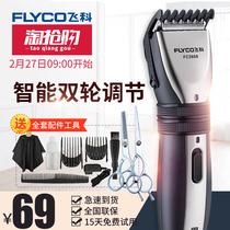 飞科FC5808儿童理发器电推剪成人电推子充电婴儿静音电动剃头刀