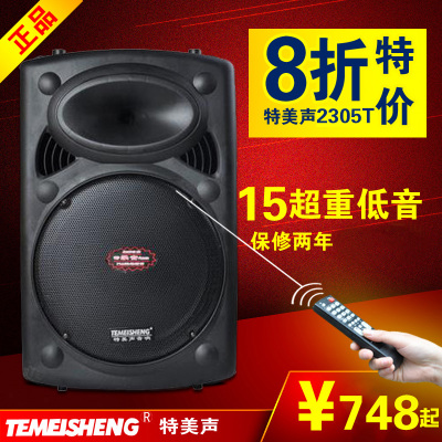 TEMEISHENG 2305T Square Stage Conference outdoor speakers mobile rod type 15-inch battery sound recording K song