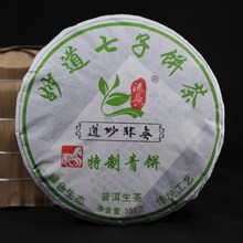 Nothing but wonderful 2014 special blue cake Raw pu-erh tea, tea Seven cakes tea 357 g/piece