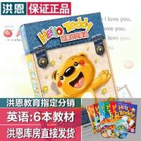 洪恩幼儿童英语教材书Hello Teddy早教学习启蒙大套装点读笔礼品