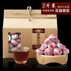云南 昌云茉莉花普洱茶 熟茶 迷你小沱茶 1000克盒装