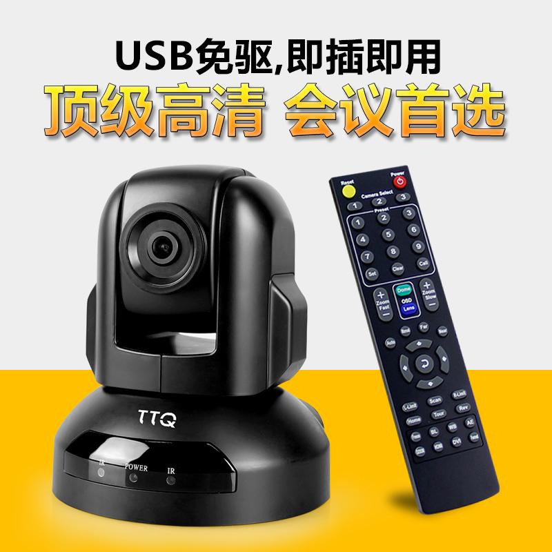 甜甜圈高清视频会议摄像头USB广角高清1080P视频会议摄像机免驱