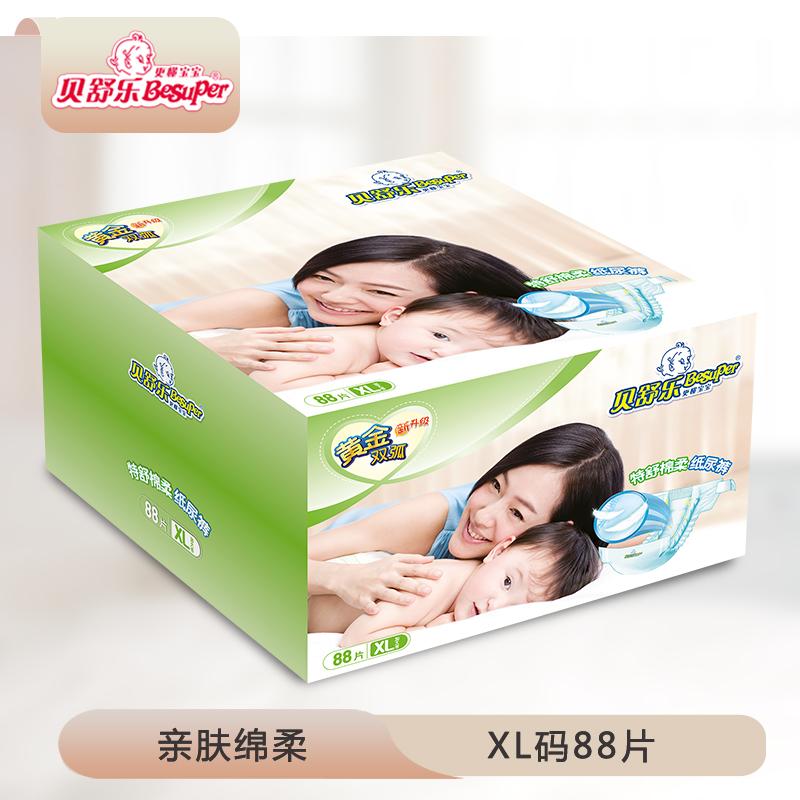 贝舒乐特舒棉柔纸尿裤XL码88片 高性价比男女婴儿尿不湿 特价包邮