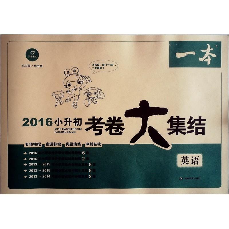初中下册胡兴虎竞赛题典笔考测数学7作文年级2015初中试卷分类安徽题目图片