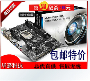 ASROCK ascore B85M-HDS B85 motherboard with HDMI interface solid state support of science and technology G3220