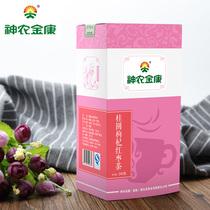 神农金康桂圆枸杞红枣茶 容颜茶 气色茶 袋装冬季女人等20包