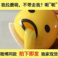 微博同款懒蛋玩具懒吐蛋黄会吐蛋黄君呕吐的蛋黄哥奶黄包捏乐捏整