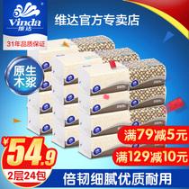 维达抽纸180抽24包倍韧无香面巾纸宝宝可用餐巾纸软抽纸巾可批发