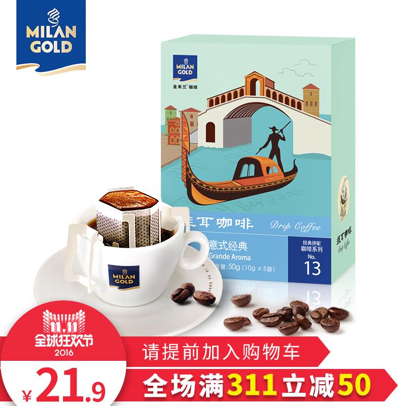 金米兰意式经典挂耳咖啡10g*5袋 意大利咖啡滤挂式现磨咖啡豆无糖
