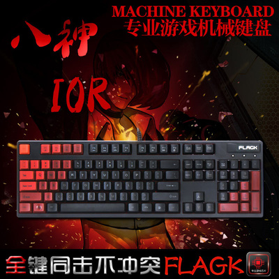 Free shipping to send mouse white shaft League game mechanical keyboard keys no red rainbow full keyboard keycaps