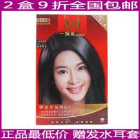 2盒包邮正品光明一焗黑棕色植物染发剂不防过敏染发膏霜40g遮白发