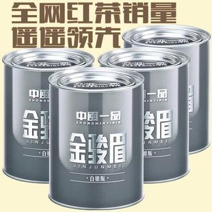 金骏眉红茶 散装茶叶 武夷山金俊眉礼盒袋装罐装共125g