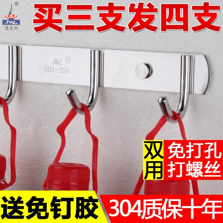 304不锈钢挂衣钩衣帽钩衣服厨房卫生间挂钩排钩壁挂墙壁免打孔